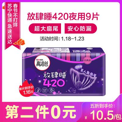 高洁丝经典系列棉柔丝薄放肆睡卫生巾夜用420mm 8+1片
