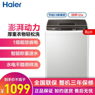 海爾(Haier)EB80BM029 8公斤 全自動家用波輪洗衣機 直驅變頻 寬水壓寬電壓設計 一鍵桶干燥
