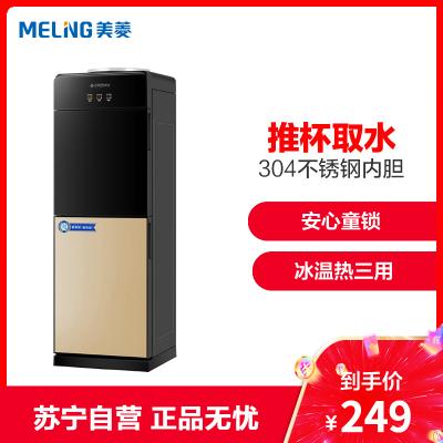 美菱(MELING) 飲水機 MY-L205 家用冷熱型 電子制冷 食品級304不銹鋼內膽 雙門立式柜式飲水機