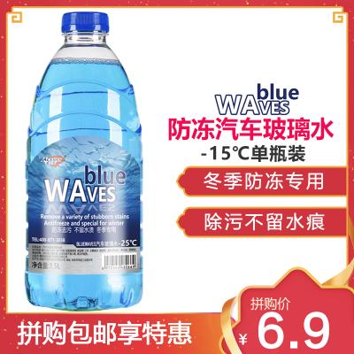 BLUEWAVES汽车玻璃水-15℃单瓶装防冻型雨刮水清洁液清洁剂玻璃精非浓缩雨刷精雨刮液冬季玻璃水1.5L单瓶
