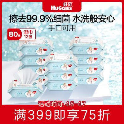 好奇純水嬰兒濕巾80抽12包裝手口濕紙巾擦除99.9%細菌