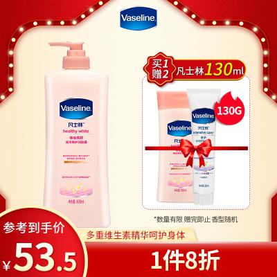 凡士林(Vaseline)維他亮膚亮采修護潤膚露套裝(400ML+100ML+30ML)【聯合利華】
