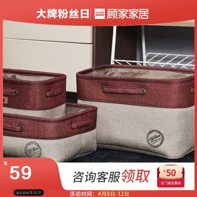 顧家家居(KUKa) 仿麻布收納籃桌面玩具雜物零食布藝收納盒儲物框三件套XJ