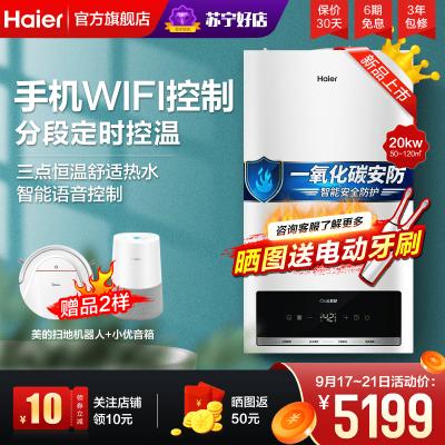 (新品)Haier/海爾壁掛爐家用天然氣WIFI遠程采暖爐20KW洗浴采暖兩用地暖暖氣片電鍋爐L1PB20-HS(T)