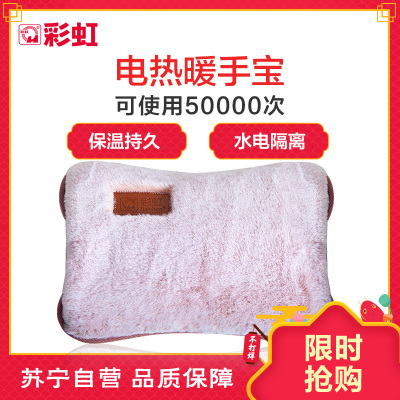 彩虹(RAINBOW)电热暖手宝 暖水袋热水袋充电防爆绒布取暖暖手袋328-TF