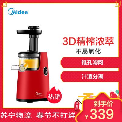 美的(Midea)榨汁机WJS1222F 慢速挤压果汁机食品材质纯铜电机月牙形加料口电机按键式榨汁机 红色