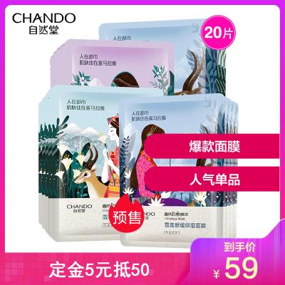 自然堂(CHANDO)面膜套装面膜20片补水保湿嫩肤收缩毛孔面贴膜