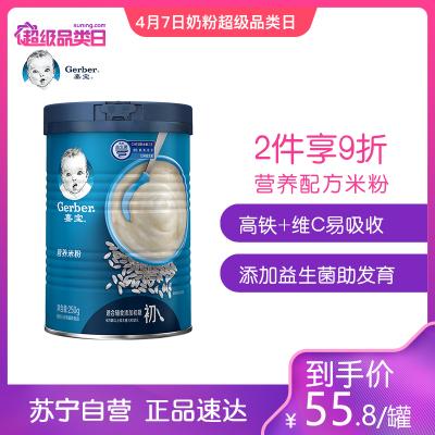嘉寶Gerber嬰兒輔食原味營養米粉米糊1段250g(輔食添加初期6個月以上適用)