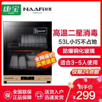 康寶(Canbo)耐惠XDR53-TNP1臺式消毒柜家用小型立式迷你碗筷碗柜53L