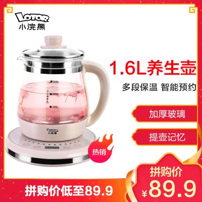 小浣熊养生壶H1 1.6L大容量304发热盘 加厚高硼玻璃多功能煮茶蒸煮两用全自动预约定时迷你小型烧水壶