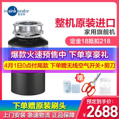 愛適易(ISE)美國原裝家庭廚房食物垃圾處理器 M66 (全國聯保)