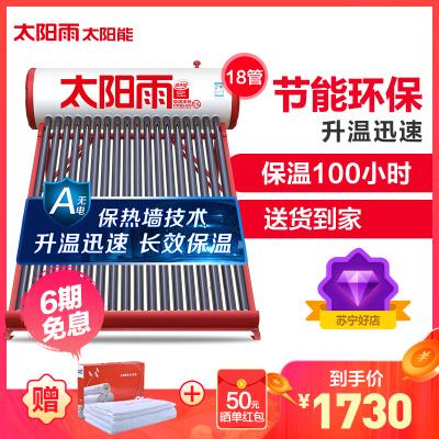 太陽雨太陽能A無電系列18管140L 家用速熱太陽能熱水器家用 無電加熱儀表 送 貨入戶