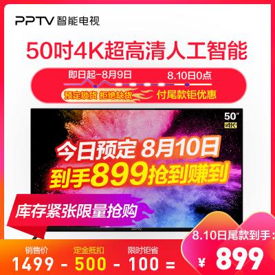 PPTV智能电视50VU4 50英寸4K超高清HDR解码AI智能网络WIFI平板液晶电视40 43 55