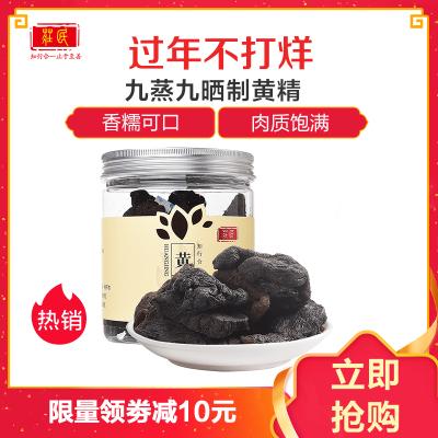 庄民(zhuang min) 黄精100g/罐 片片精选大黄精片 足干货 可做黄精茶酒 茶叶花草茶泡水