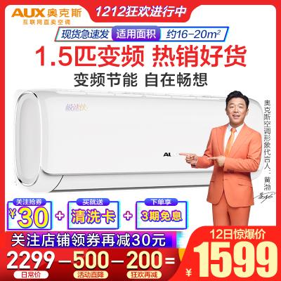 奥克斯(AUX)1.5匹变频 挂壁式 家用空调 静音节能省电 3级能效 空调挂机KFR-35GW/BpR3TYC2+3
