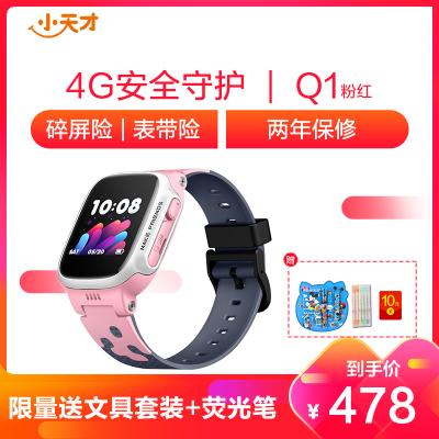 小天才电话手表 Q1 粉红儿童智能手表小学生男女孩 4G定位防水