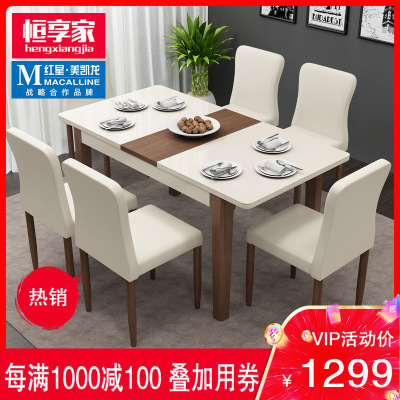 恒享家 餐桌 現代簡約實木餐桌椅組合折疊餐桌自由紳縮餐桌椅套裝 飯桌餐臺 2236