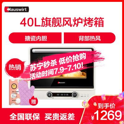海氏i7米白色風爐烤箱家用電烤箱智能烘焙40升大容量全自動多功能海氏電烤箱