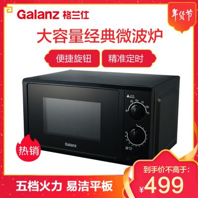格兰仕(Galanz)微波炉 P70F23P-G5(B0) 平板加热 机械旋钮式 23L 经典款