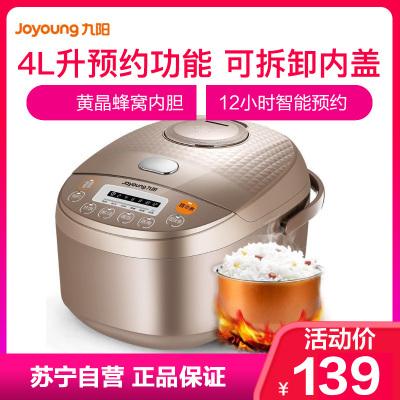 九陽(Joyoung)電飯煲 JYF-40FE65 咖啡色 4L升預約功能 可拆卸內蓋 黃晶蜂窩內膽 底盤加熱電飯鍋