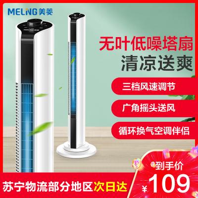 美菱(MELING)電風扇MFT66-A落地扇家用塔扇臺式立式無葉風扇宿舍落地風扇電扇