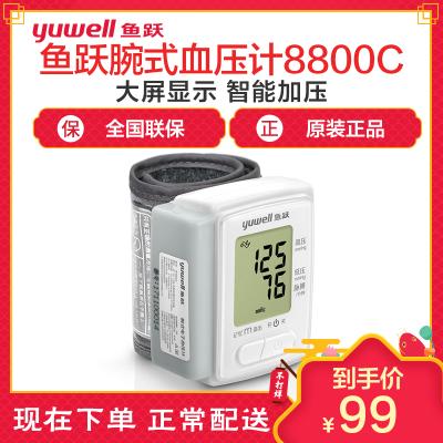 鱼跃(YUWELL)电子血压计 YE8800C腕式血压仪 老人家用手腕式全自动测量血压仪器免脱衣 血压测量仪