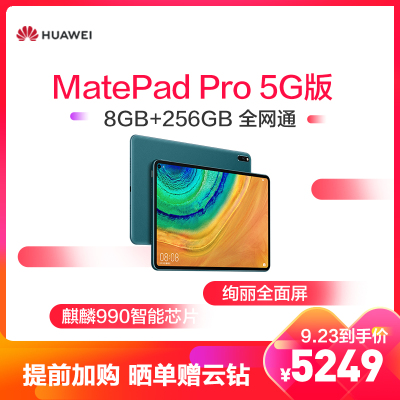 HUAWEI MatePad Pro 5G版平板電腦 8GB+256GB 青山黛 麒麟990 5G芯片 多屏協同 華為分享 TD-LTE 全網通