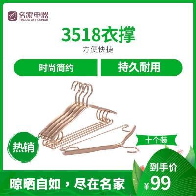 名家(MingJia)時尚簡約耐用方便晾衣撐衣架3518衣撐(10個裝)土豪金