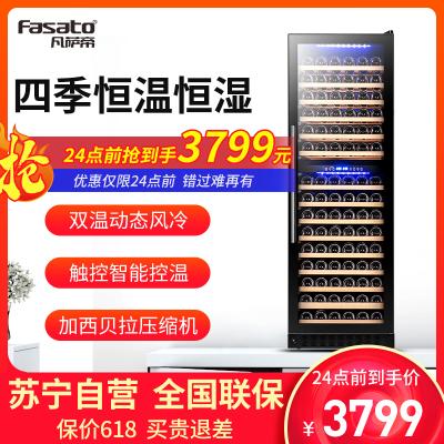 凡薩帝(Fasato)雙溫CC-430D1 大容量壓縮機風冷葡萄酒柜子 雪茄柜茶葉柜