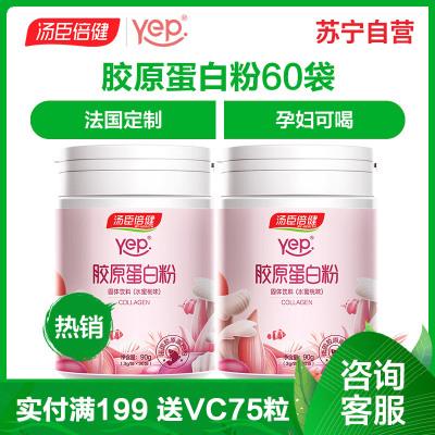 湯臣倍健Yep系列膠原蛋白粉30袋*2桶 魚膠原蛋白可搭葡萄籽維生素VCVE水蜜桃口味
