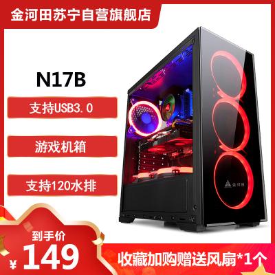 金河田預見N17臺式機游戲機箱水冷背線大側透ATX大板電腦機箱 黑色
