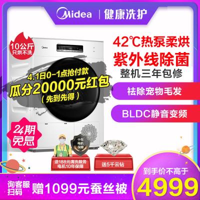 美的(Midea)MH100-H1W 10公斤大容量智能熱泵干衣機 健康柔烘 除螨又除菌
