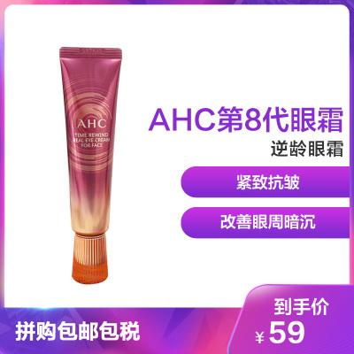 【升級版國民眼霜】AHC 八代 滋潤緊致 眼霜 30ml/支 修護抗皺