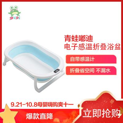 DuDi/青蛙嘟迪 母嬰幼兒童嬰兒洗澡盆家用寶寶電子感溫折疊浴盆加厚大號可坐躺沐浴盆(不含浴網) 藍色