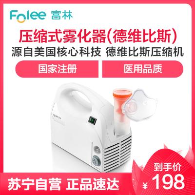 富林霧化機家用醫用兒童專用霧化器醫療嬰兒化痰止咳小兒吸霧物化