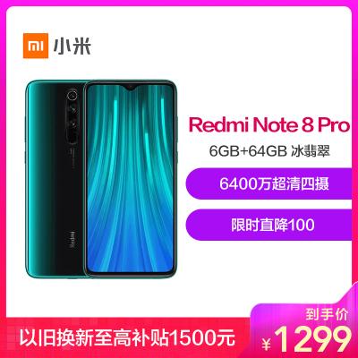 小米 (MI) Redmi Note8 Pro 6+ 64GB 冰翡翠 6400萬四攝小金剛拍照NFC手機超長待機G90T液冷游戲芯6.53