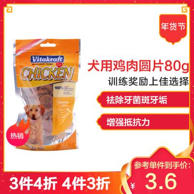 Vitakraft 犬用鸡肉圆片80g 宠物鸡肉狗零食
