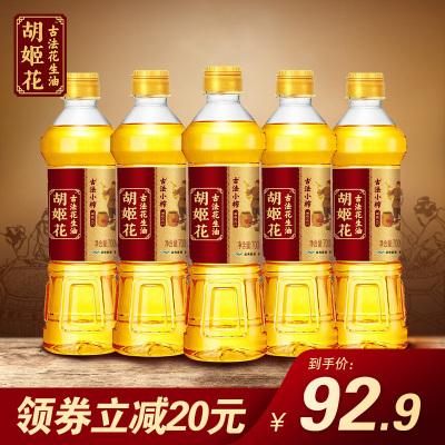 胡姬花 古法小榨花生油3.5L(700ml*5)一級壓榨食用油 小瓶組合裝家庭宿舍炒菜花生食用油 小瓶方便裝