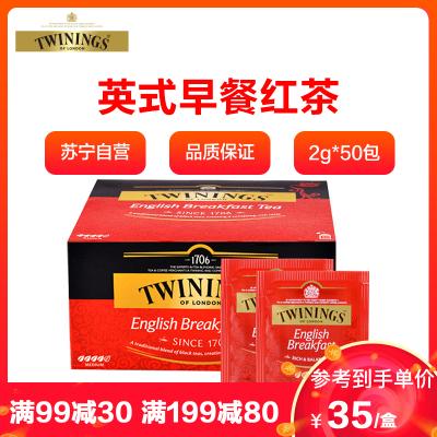 英國川寧(TWININGS) 英式早餐紅茶100g袋泡茶包(2g*50包) 波蘭進口茶葉飲品