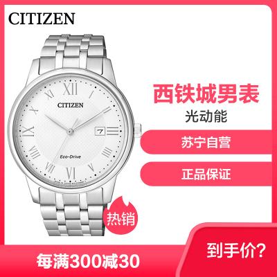 西鐵城(CITIZEN)手表 時尚光動能羅馬刻度簡約商務男表 BM6970-52A
