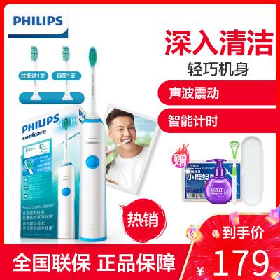 飛利浦(Philips)電動牙刷HX3216/13湖藍色 充電式成人聲波震動式牙刷23000次/分鐘 輕巧機身 深入清潔