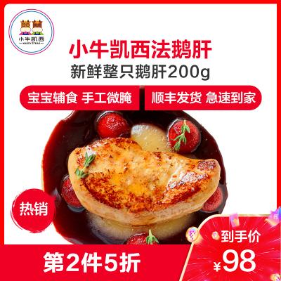 小牛凱西 鵝肝新鮮法式鵝肝即食輔食寶寶藍莓紅酒鵝肝特級切片鵝肝壽司整塊200g
