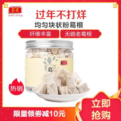 庄民(zhuangmin)葛根块180g/罐 葛根片 颗颗精选无碎好货 葛根茶 非葛根粉 葛根木瓜魔芋搭配伴侣