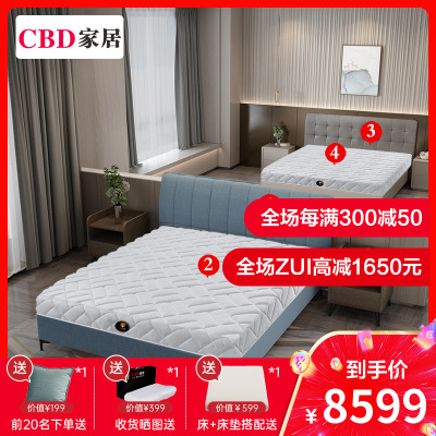 【全屋套餐 比單買更劃算】CBD現代簡約成套家具組合臥室布藝床 D064A+D061A+夢魔方*2