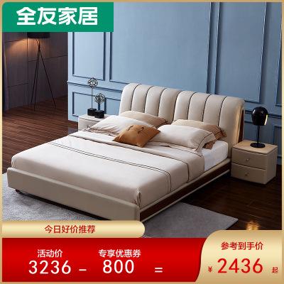 【今日好價】全友家居 皮床主臥皮藝軟床1.8米真皮床簡約現代雙人床105128