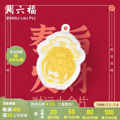 周六福(ZHOULIUFU) 珠寶吉祥如意發發發 黃金財神爺手機金片金貼 定價AA205738