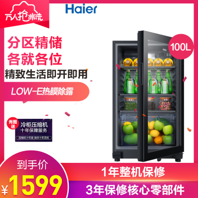 海爾(Haier)DS0100A 100升冰吧 客廳冰箱 多溫區廳吧 紅酒柜飲料柜 辦公室電器 辦公室家電