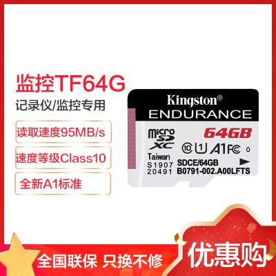 金士頓(Kingston)64GB TF卡 讀95MB/s CLASS 10行車記錄儀/家庭監控攝像專用內存存儲卡