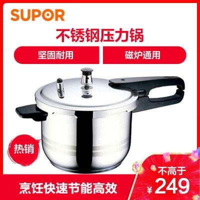 蘇泊爾(Supor)好幫手不銹鋼壓力鍋高壓鍋快鍋YS24ED燃氣電磁爐通用