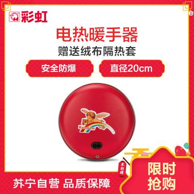 彩虹(RAINBOW)电热暖手器(大号) 充电暖手炉暖手宝 取暖绒布套安全防爆